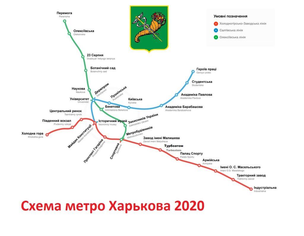 Схема метро Харьков
