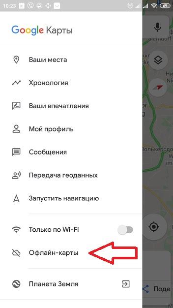 Карта гугл как сохранить