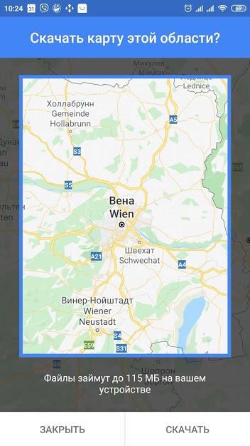карта гугл офлайн