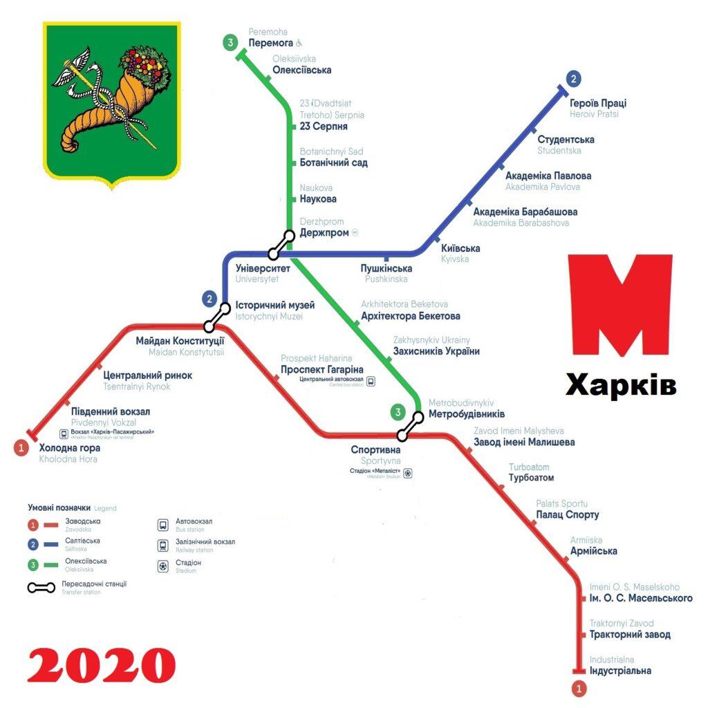 карта метро Харьков