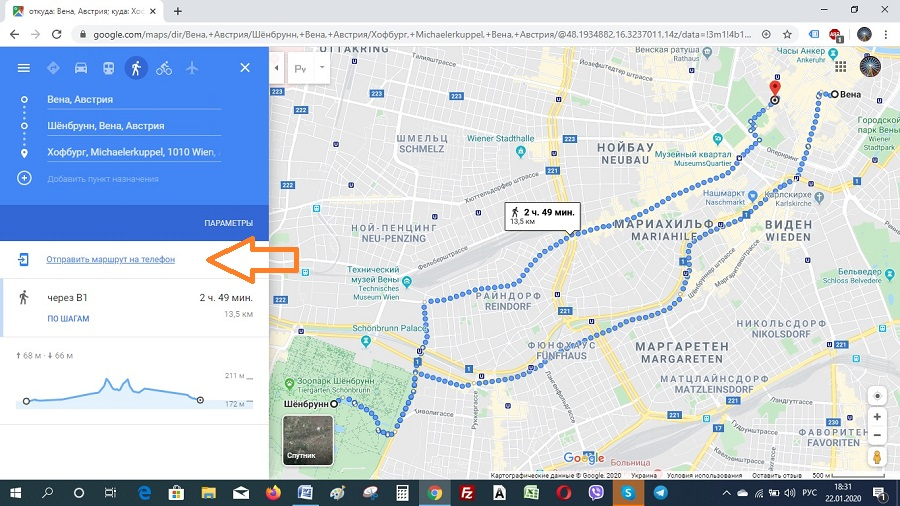 гугл карты скачать маршрут