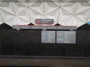 схема метро харькова