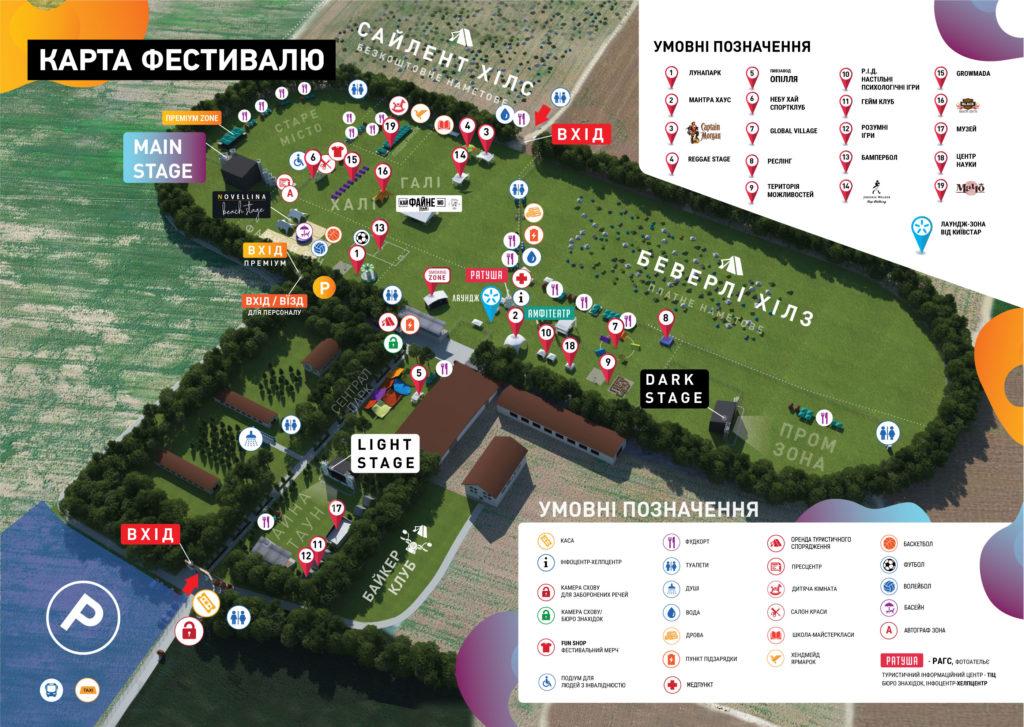 фестиваль файне місто 2020