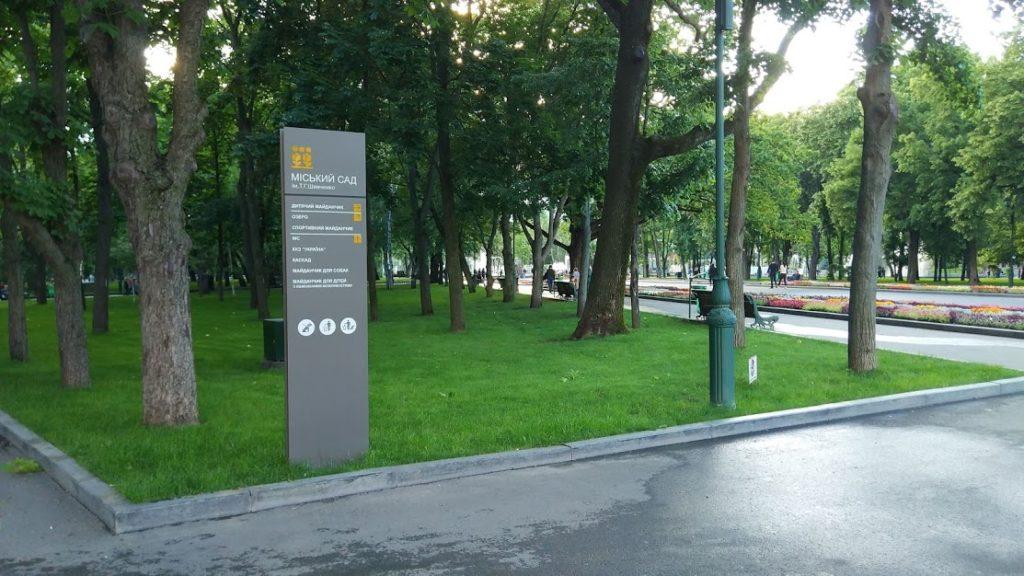 парк Шевченко Харьков