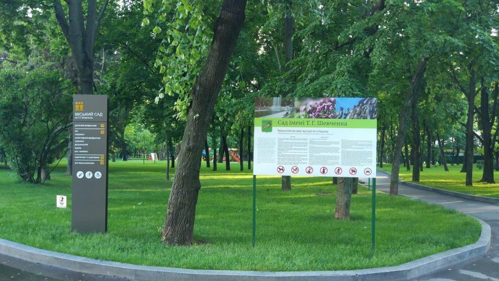 парк Шевченко в Харькове