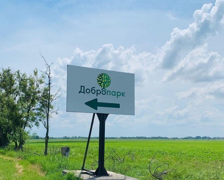 парк Добропарк как добраться
