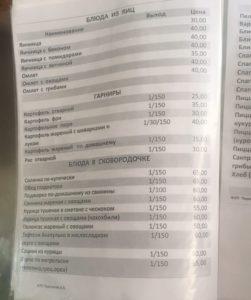 цены на Средней косе 2020 в кафе