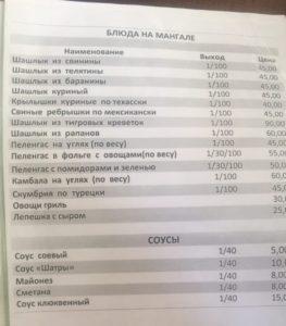 цены в кафе на Средней косе 2020
