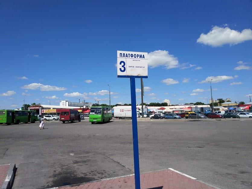Автостанция Конный рынок на Старый Салтов