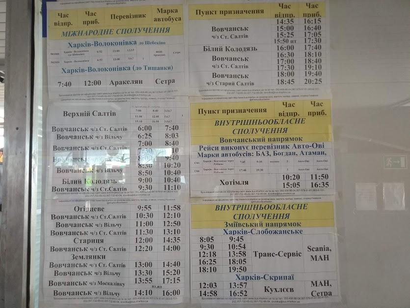 автобус на Старый Салтов расписание