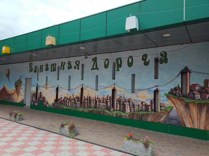 Канатная дорога Харьков посадка