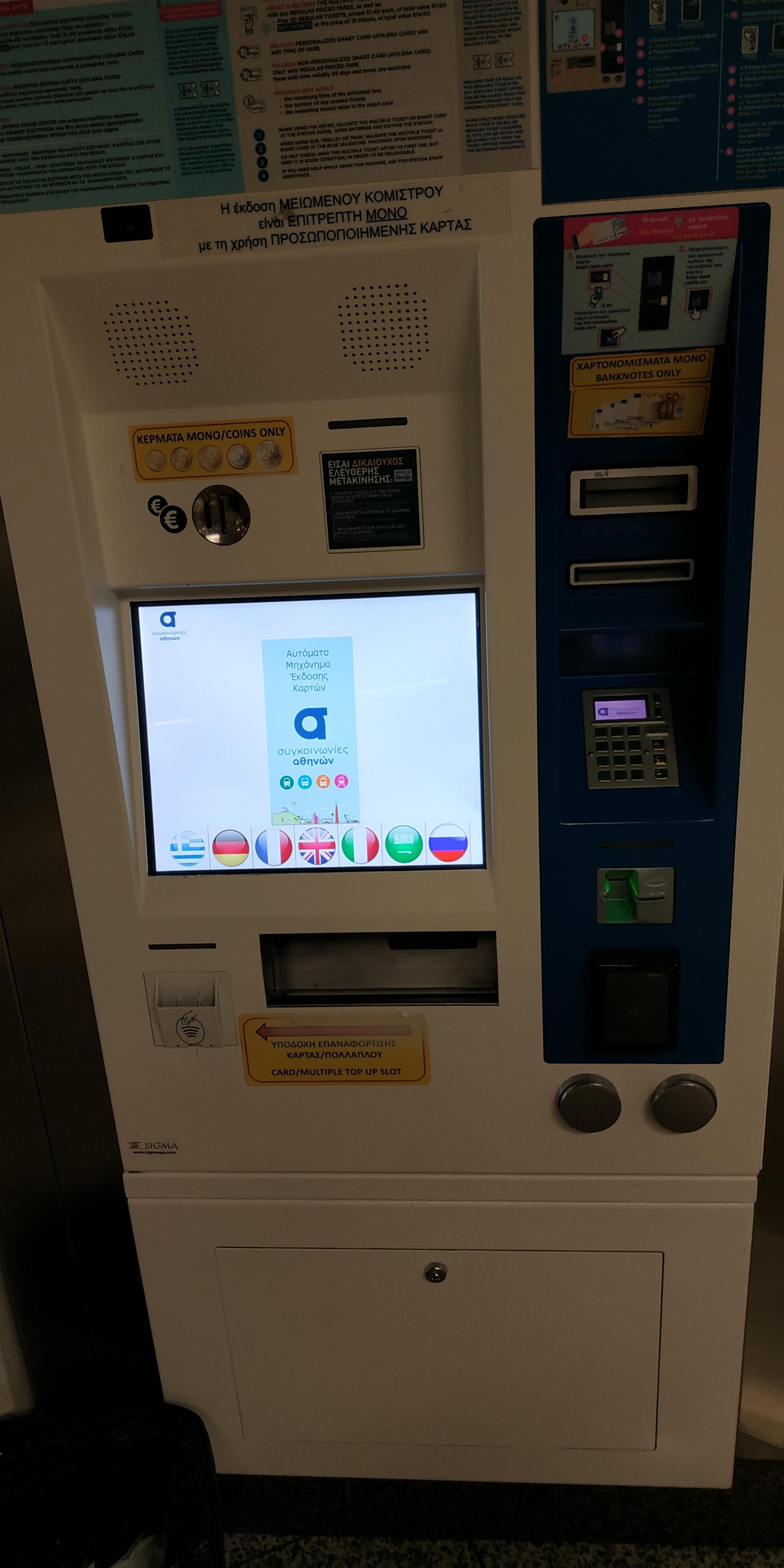 Автомат по продаже билетов на метро